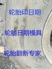 卡车轮胎改号机新升级轮胎凹字烫号机轮胎年份周期改号机 轮胎烫编码机
