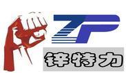 锌特力冷喷锌修补漆ZP2020