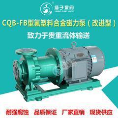 CQB耐腐蚀磁力泵 衬氟磁力泵 抗干磨 耐高温 耐颗粒 无磁涡流