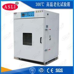 汽摩离合器高低温老化试验箱