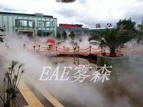 EAE人造雾设备应用于公园