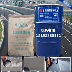 8203;江苏南京路面快速修复材料请选华通水泥起砂修补料