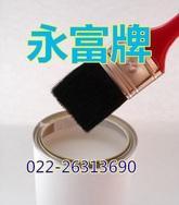 升级版环氧磷酸锌底漆