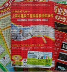 上海预算软件-上海市建设工程预算清单2合1软件