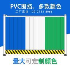 厂家直销 PVC围挡厂家 施工工程现场围蔽