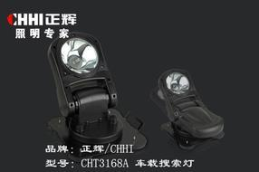 车载搜索灯CHT3168A,遥控搜索灯,车载遥控灯