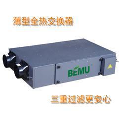BEMU碧姆/薄型全热交换器(三重过滤)