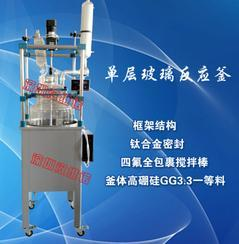 HN-50L单层玻璃反应釜,50L单层玻璃反应釜价格