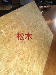 冠麟OSB欧松板(定向结构刨花板)