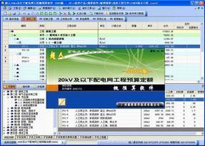 超人20KV及以下配电网工程概预算软件