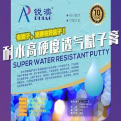 耐水高硬度透氣膩子膏