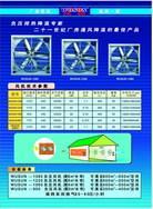 伟森工厂型负压风机 1380/1220/1060/900