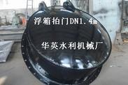 管道(污水)浮箱式拍门