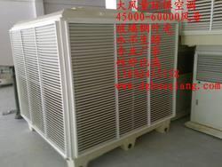 环保空调45-60系列