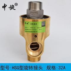 HD型旋转接头 通水HSG型旋转接头 挤出机冷水旋转接头