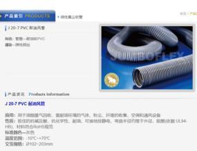 PVC 耐油風管