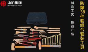 中泊直销防爆组合套装工具/防爆电工班专用工具/加油站专用工具