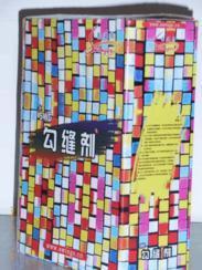 彩色瓷砖勾缝剂