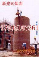 江苏60米砖烟囱新建