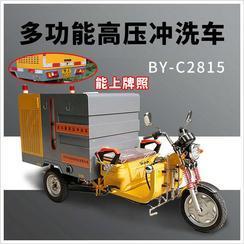 多功能高压冲洗车BY-C2815