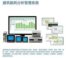 工业能耗在线监测系统