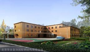 北京装配式钢结构建筑楼房住宅办公楼宿舍楼工地地铁项目部指挥部彩钢结构房屋临时建筑