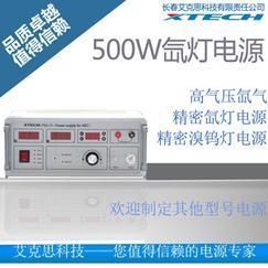 500W精密氙灯电源