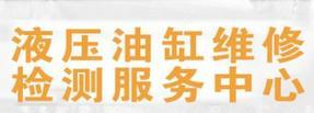 杭州液压油泵维修 液压泵故障诊断维修