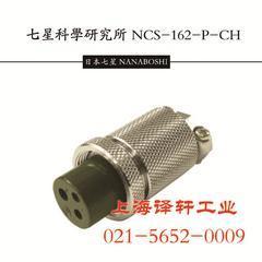 南京专业销售NANABOSHI七星科学连接器NCS-6032-R