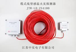 JTW-LD-ZS4100 缆式线型感温火灾探测器