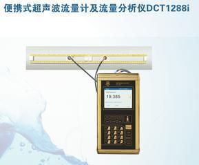 建恒DCT1288i便携式流量计