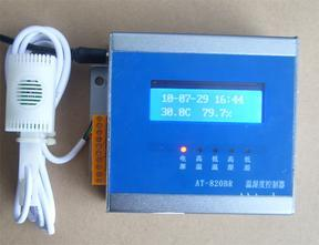 捷创信威AT-820BR 图书馆温湿度探测报警器 深圳温湿度报警系统厂家直销