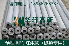 隧道预埋注浆管 预埋RPC注浆管 可替代传统金属或塑料注浆管详细参数