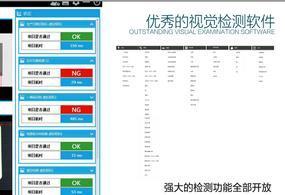 天扬AOI自动视觉检测系统,AOI检测,AOI视觉识别,AOI自动检测,CCD