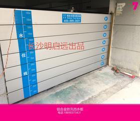 批发定制贵阳地区的防汛挡水板铝合金材质