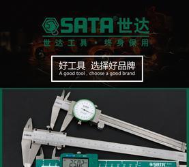西安 世达数显游标卡尺0-200mm