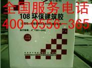 大连108胶厂家-批发108胶浓缩速溶干粉