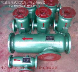 管道直混式蒸汽生水混合加热器
