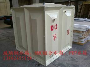 玻璃钢水箱,FRP水箱, SMC组合水箱