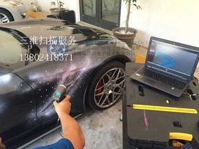 浙江杭州三维扫描仪手持式工业三维扫描仪