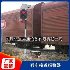 无线列车接近报警器
