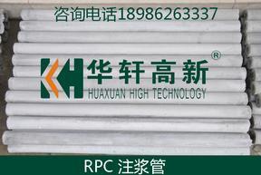 隧道注浆管 预埋RPC注浆管 高强度注浆管 可预定尺寸