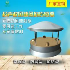 清易QYCG-09超声波风速风向传感器 超声波原理监测