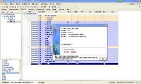 广东省水利水电工程概预算V9.0