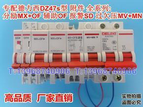 德力西DZ47S MX+OF,无源型MX+OF,OF,SD,MV+MN