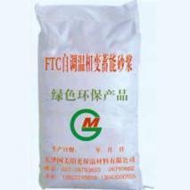 天津建筑保温砂浆FTC保温砂浆无极不然保温砂浆玻化微珠