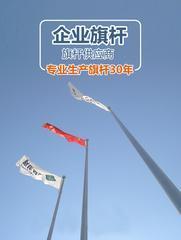 六安廠旗桿廠|國旗桿|項目部旗桿供應商