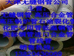 热轧钢管/热轧无缝钢管/热轧合金管¥热轧不锈钢管/热轧碳钢高压锅炉管