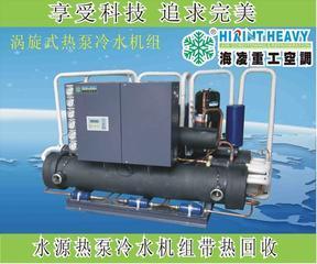 供应螺杆式冷水机-冷水机