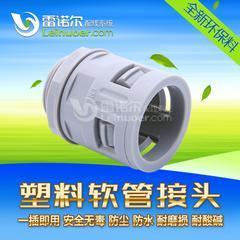 浙江雷诺尔塑料软管接头 波纹管直插接头 快插接头